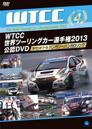 WTCC 世界ツーリングカー選手権 2013 公認DVD Vol.4 第4戦 ハンガリー/ハンガロリンク