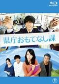 【Blu-ray】県庁おもてなし課