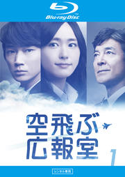 【Blu-ray】空飛ぶ広報室 Vol.1
