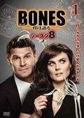 BONES −骨は語る− シーズン8セット