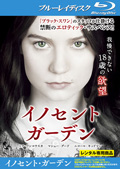 【Blu-ray】イノセント・ガーデン