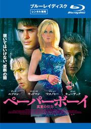 【Blu-ray】ペーパーボーイ 真夏の引力