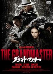 【Blu-ray】グランド・マスター