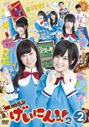 NMB48 げいにん!!2 Vol.2