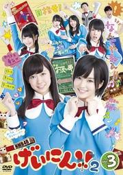 NMB48 げいにん!!2 Vol.3