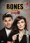 BONES -骨は語る- シーズン8 vol.4