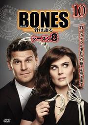 BONES -骨は語る- シーズン8 vol.10