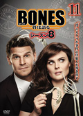 BONES -骨は語る- シーズン8 vol.11