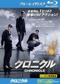 【Blu-ray】クロニクル