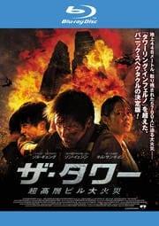 【Blu-ray】ザ・タワー 超高層ビル大火災