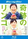 【Blu-ray】奇跡のリンゴ