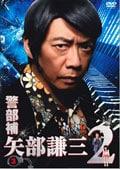 警部補 矢部謙三2 Vol.3