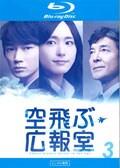 【Blu-ray】空飛ぶ広報室 Vol.3