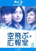 【Blu-ray】空飛ぶ広報室 Vol.5