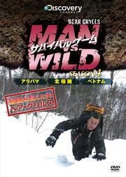 サバイバルゲーム MAN VS. WILD シーズン4 アラバマでサバイバル/北極圏でサバイバル/ベトナムでサバイバル 編
