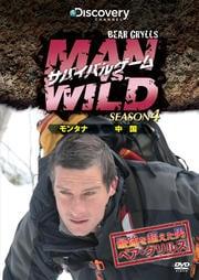 サバイバルゲーム MAN VS. WILD シーズン4 モンタナでサバイバル/中国でサバイバル 編
