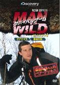 サバイバルゲーム MAN VS. WILD シーズン4 グアテマラでサバイバル/廃墟の街でサバイバル 編
