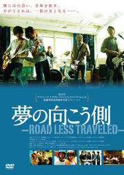 夢の向こう側 〜ROAD LESS TRAVELED〜