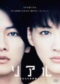 リアル 〜完全なる首長竜の日〜