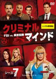 クリミナル・マインド FBI vs. 異常犯罪 シーズン7 Vol.7