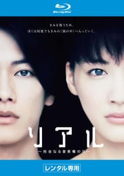 【Blu-ray】リアル〜完全なる首長竜の日〜