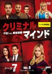クリミナル・マインド FBI vs. 異常犯罪 シーズン7 Vol.8