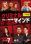 クリミナル・マインド FBI vs. 異常犯罪 シーズン7 Vol.9