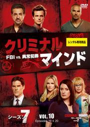 クリミナル・マインド FBI vs. 異常犯罪 シーズン7 Vol.10