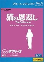 【Blu-ray】猫の恩返し/ギブリーズ episode2