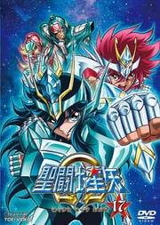聖闘士星矢Ω VOL.17