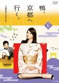 鴨、京都へ行く。-老舗旅館の女将日記- VOL.6<完>