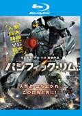 【Blu-ray】パシフィック・リム