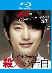 【Blu-ray】殺人の告白