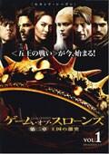 ゲーム・オブ・スローンズ 第二章:王国の激突 Vol.1