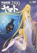 宇宙戦艦ヤマト2199 7〈最終巻〉