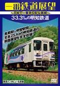 一番鉄道展望 33‰の明知鉄道 〜日本で一番急勾配な路線〜