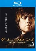 【Blu-ray】ゲーム・オブ・スローンズ 第二章:王国の激突 Vol.3