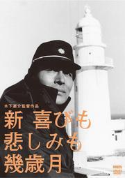木下惠介生誕100年