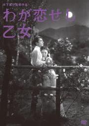 木下惠介生誕100年 わが恋せし乙女