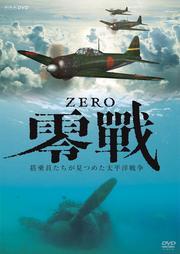 零戦 〜搭乗員たちが見つめた太平洋戦争〜 -後編-