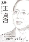 100年インタビュー 王貞治