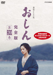 連続テレビ小説 おしん 完全版 第20巻