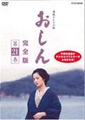 連続テレビ小説 おしん 完全版 第21巻