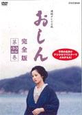 連続テレビ小説 おしん 完全版 第22巻