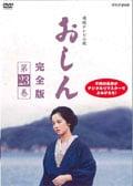 連続テレビ小説 おしん 完全版 第23巻
