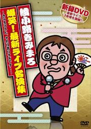 綾小路きみまろ 爆笑!最新ライブ名演集 〜きみまろさん、それは言いすぎです!〜