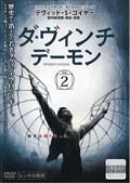 ダ・ヴィンチ・デーモン Vol.2