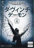 ダ・ヴィンチ・デーモン Vol.4