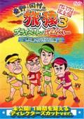 東野・岡村の旅猿3 プライベートでごめんなさい… 無人島・サバイバルの旅 プレミアム完全版