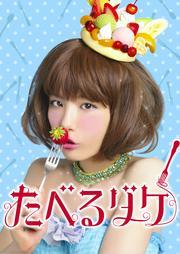 たべるダケ vol.3